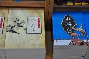 Shuihu zhuan book covers