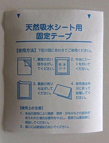 Kanji_kenko voetpleisters (6) bewerkt kl