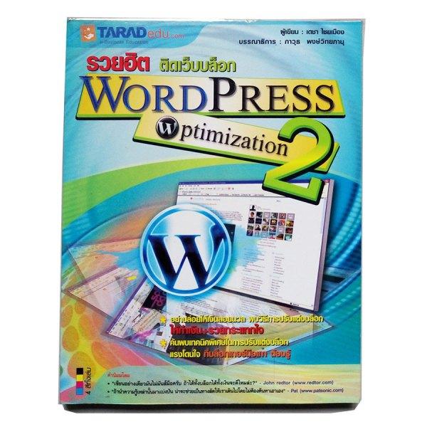 รวยฮิตติดเว็บบล็อก WordPress Optimization 2