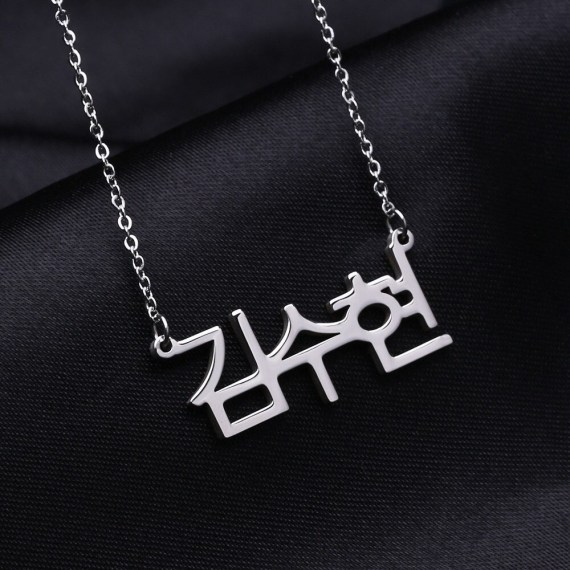 Korean custom name necklace is cute unique Hangul Korean letter font name pendant chain. Gift to Korean TV series lover, Kpop BTS army fans