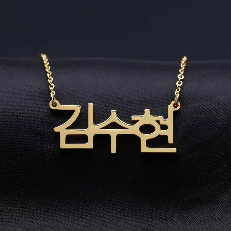 Gold color Korean Hangul language custom name necklace is unique Hangul Korean letter font name pendant chain