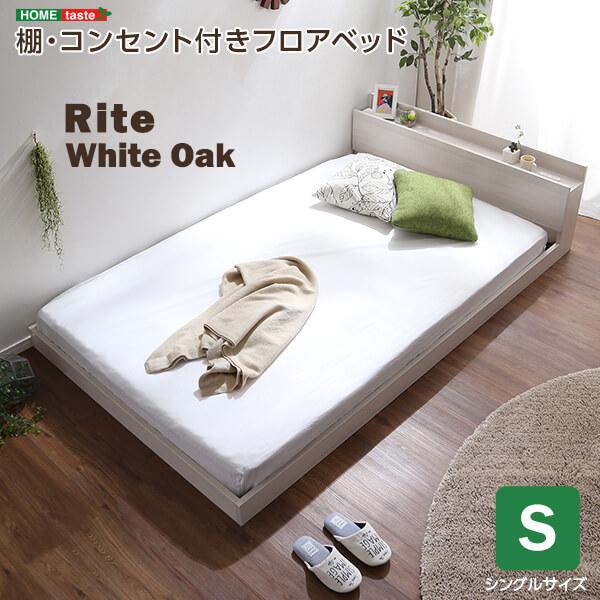 デザインフロアベッド 【Rite】リテ