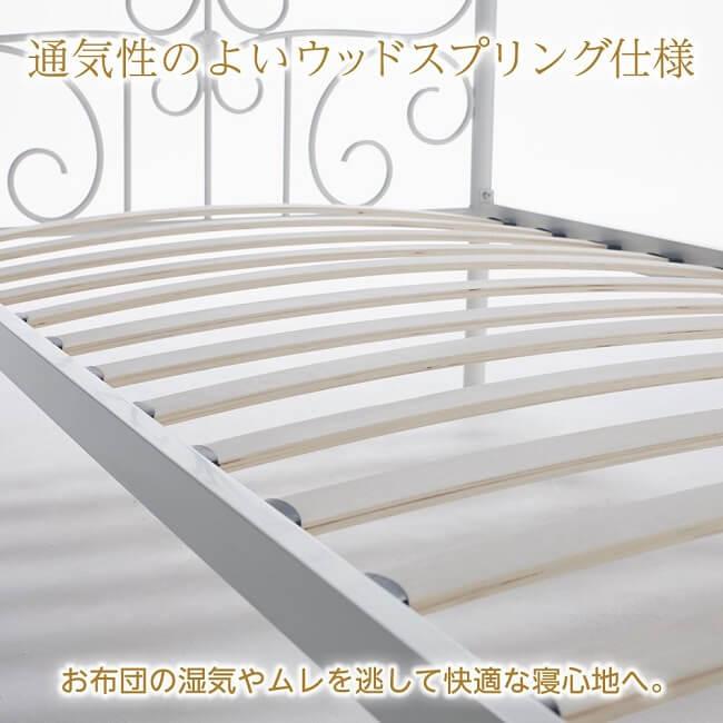 アンティーク調アイアンベッド  床材:天然木シャビーシック「フレーム単品」