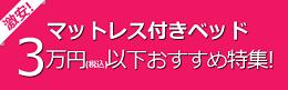ベッドマットレスセット安い3万円以下特集