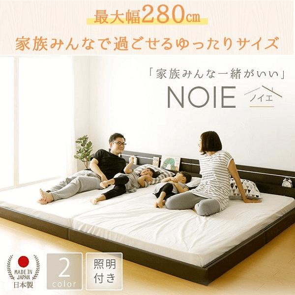 棚ライト付 国産フロア連結ベッド『NOIE』ノイエ