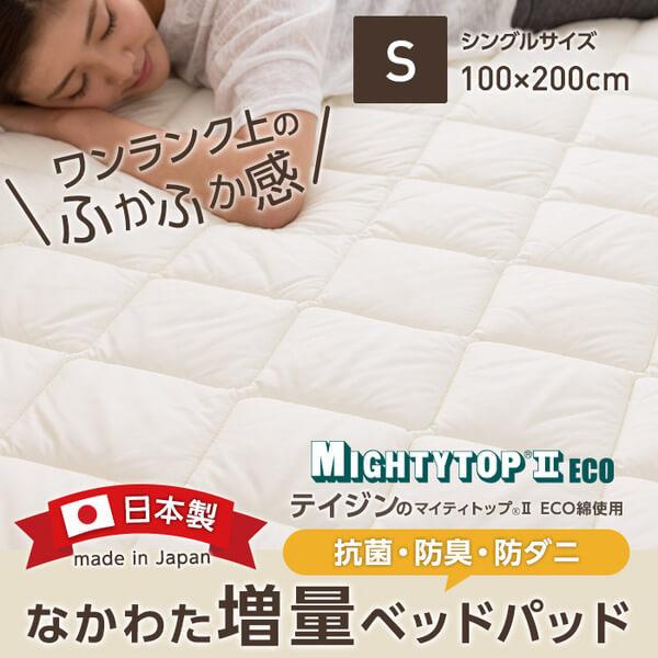 Bed-pad_teijin