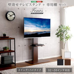 TV-stands_high-swing