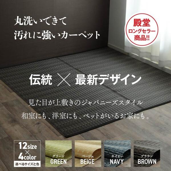 PP_carpet