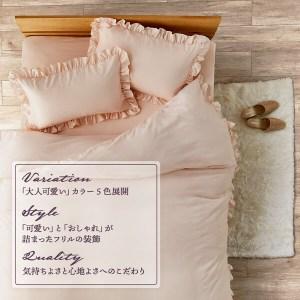 Frill_Bedcoverset