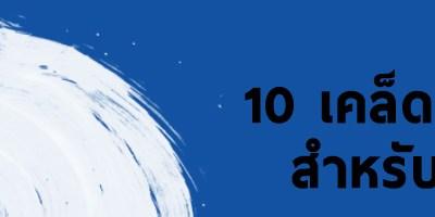 10 เคล็ด(ไม่)ลับ สีอะคริลิคสำหรับมือใหม่ ตอน 1/2