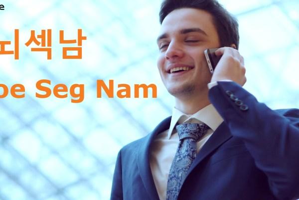 sexy brain man in korean