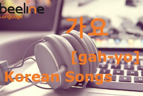 korean songs in korean