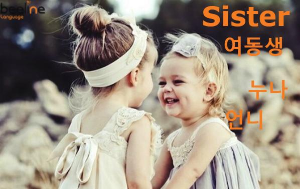 sister in korean