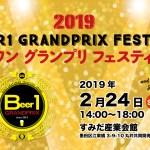 ビアワン グランプリ フェスティバル2019