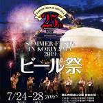 サマーフェスタ IN KORIYAMA 2019 ビール祭