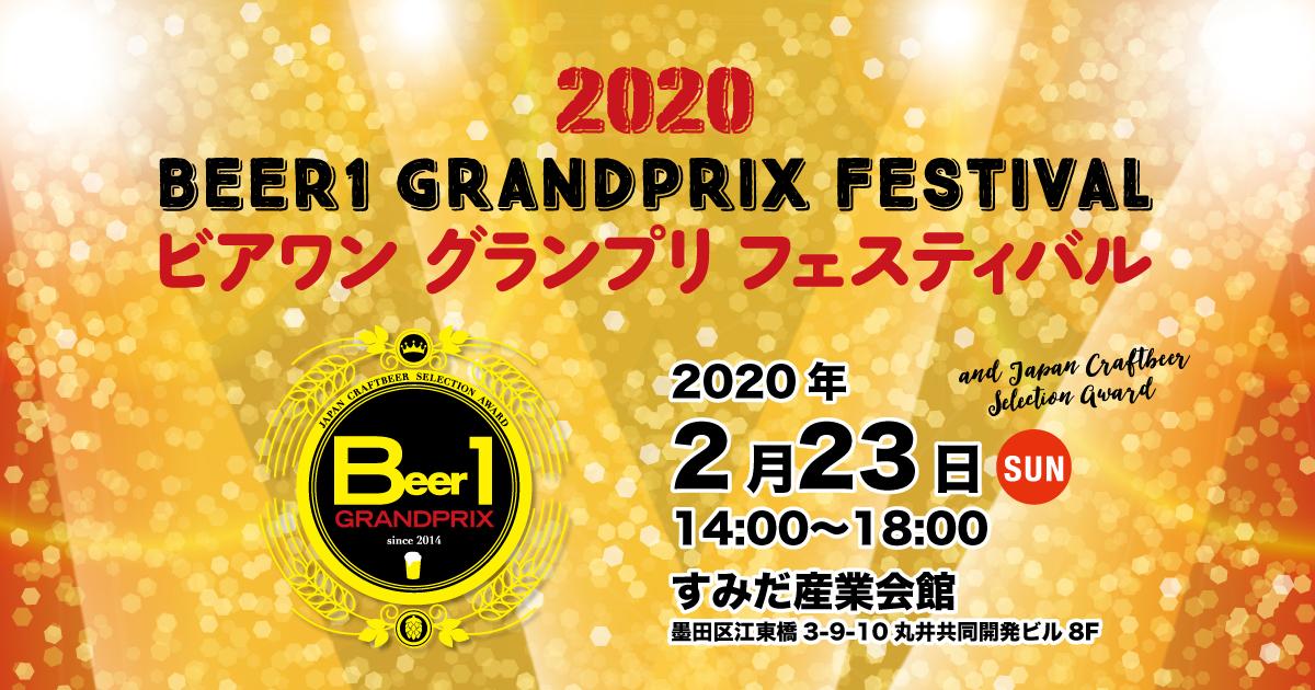 【中止】ビアワン グランプリ フェスティバル2020
