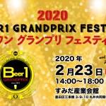 "<span class=""title"">【中止】ビアワン グランプリ フェスティバル2020</span>"