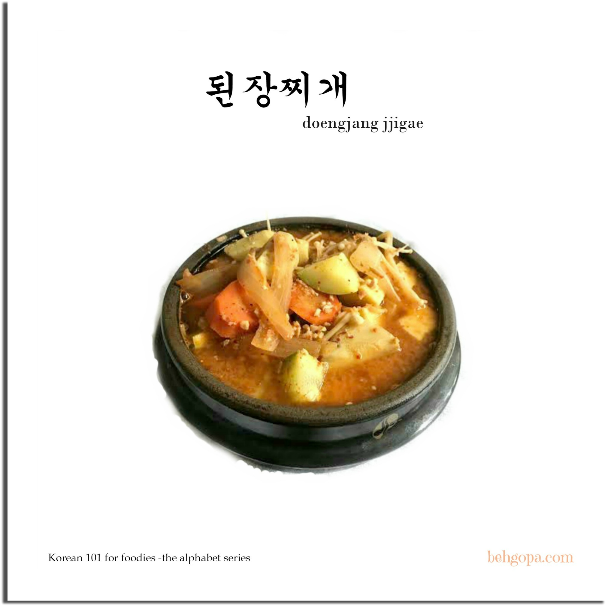 doenjang jjigae (ㄷ is for 된장) Korean 101 for foodies - the alphabet series