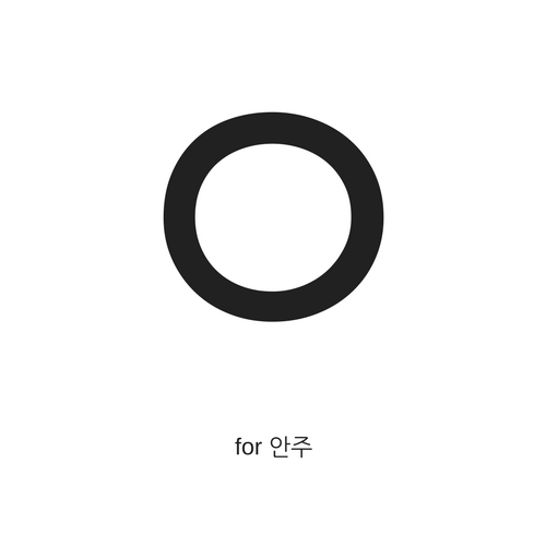 o is for anju – The Korean alphabet series