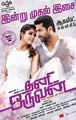 Thani Oruvan (aka) Thani Oruvan songs review