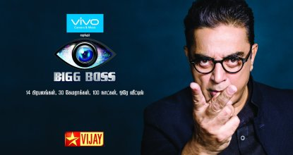 Big Boss Trailer | 14 Celebrities | 30 Cameras |One Can Hide 75 Behind History