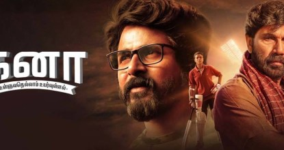 Kanaa Movie Review | A Dream Cricket Game 9 Behind History