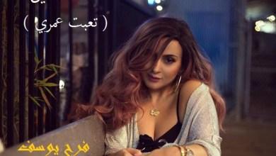 """صورة الفنانة و النجمة السورية """" فرح يوسف """" تطلق أغنيتها الجديدة ( أعد السنين )  في الأسواق"""