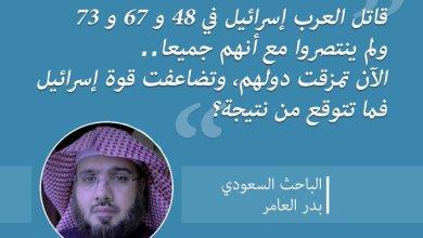 """صورة باحث سعودي يثير جدلا بتساؤل عن """"شرعية تحرير فلسطين"""" وفتوى جواز """"التطبيع"""" لابن باز.. وخارجية إسرائيل تعلّق"""