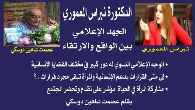 صورة الدكتورة نبراس المعموري.
