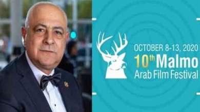 صورة غدًا: مهرجان مالمو للسينما العربية يُطلق دورته الحادية عشر في ثوب جديد