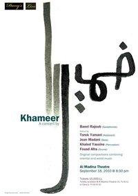 Al Madina Theatre KHAMEER
