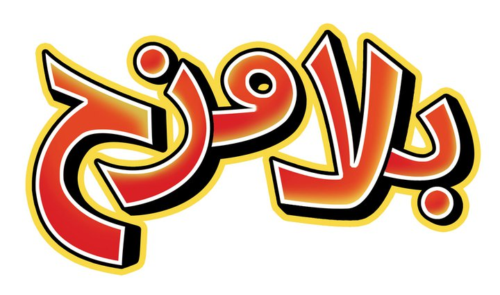 "Stand Up Comedy Show ""Bala Mazeh"""