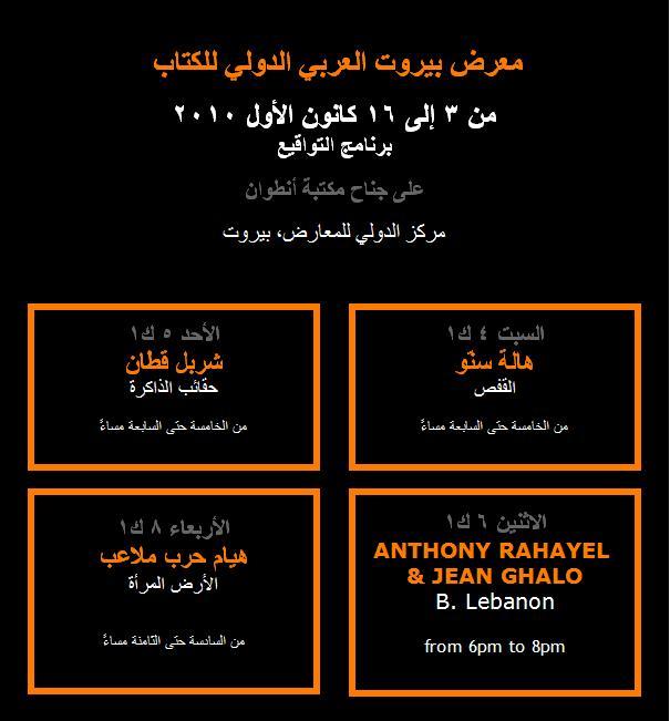 B.Lebanon Book Signing At BIEL