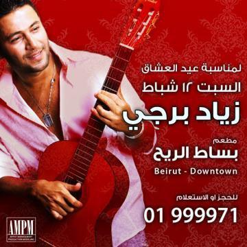 Valentine's Night With Ziad Bourji At Bsat El Rih