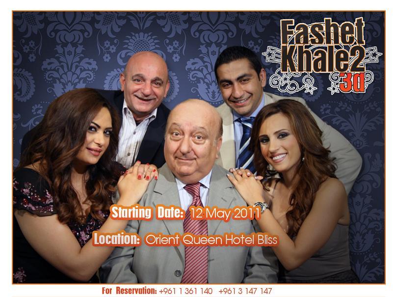 Fashet Khale2 3D