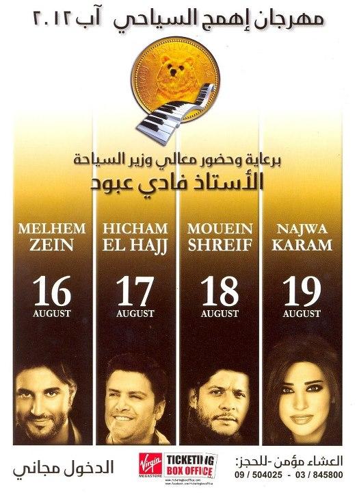 Ehmej Festival 2012