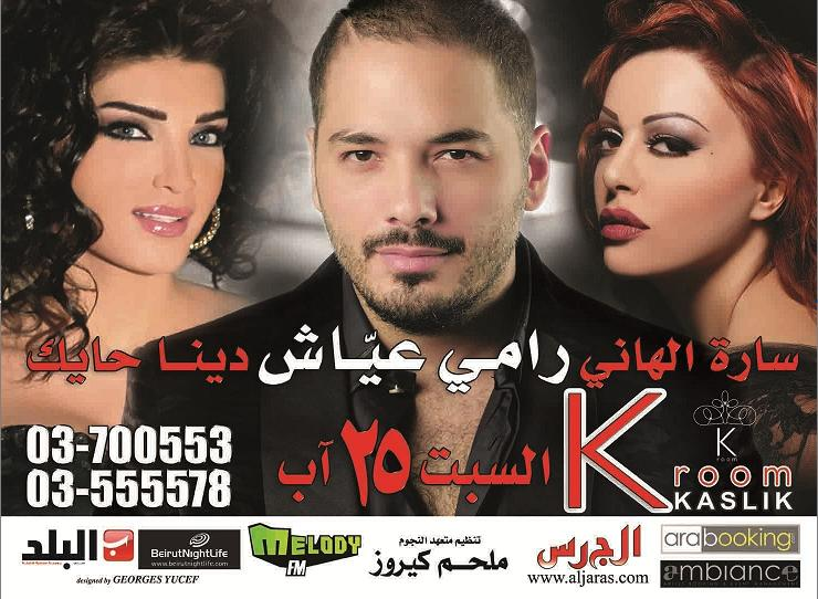 Sara Al Hani, Rami Ayach And Dina Hayek Live At K Room