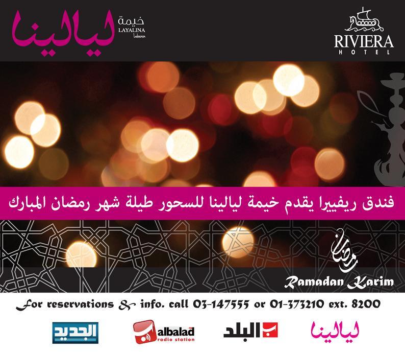 Layalina Ramadan Tent for Souhour