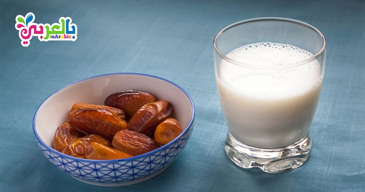 فوائد التمر والحليب للاطفال