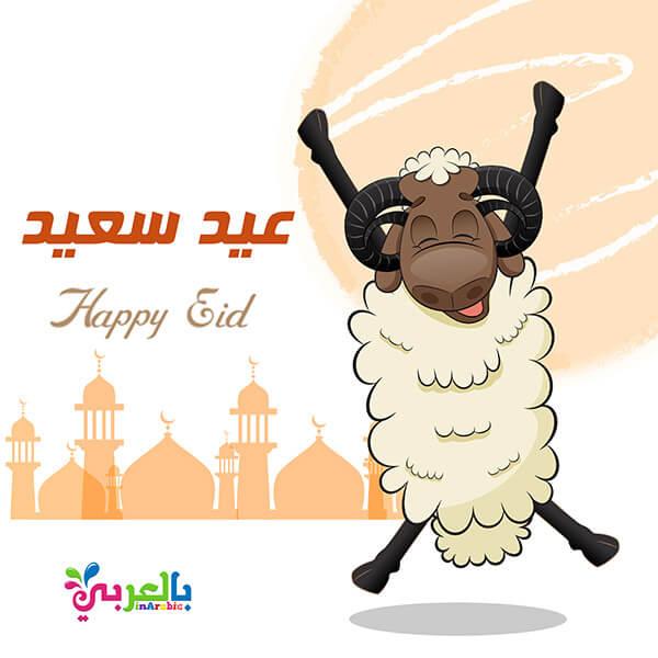 اجمل صور بطاقات تهنئة عيد الاضحى 2019 تهاني العيد للاصدقاء