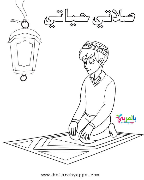 Free Printable Muslim Praying Coloring Pages Belarabyapps