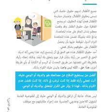 asiel_asile_-_minors_-_guided-foreign-minors_-_arabic_Page_15