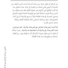 asiel_asile_-_minors_-_guided-foreign-minors_-_arabic_Page_23
