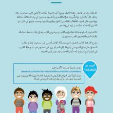 asiel_asile_-_nbmv_mena_-_unaccompanied-foreign-minor_-_arabic_Page_04