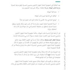 asiel_asile_-_nbmv_mena_-_unaccompanied-foreign-minor_-_arabic_Page_24