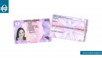 صورة اذا كنت تحمل رخصة قيادة من هذه الدول يمكنك استبدالها في بلجيكا