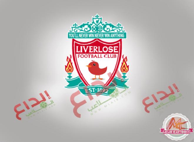 كاريكاتير: شعار ليفربول الجديد