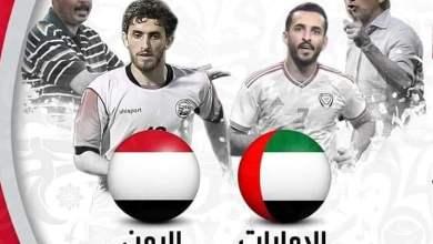 Photo of عاجل.. التشكيلة الرسمية لموقعة الإمارات واليمن في خليجي24