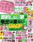 okutan - すてきな奥さん ~(株)主婦と生活社~