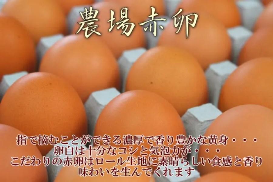 ベルジュールで使用している農場赤卵です